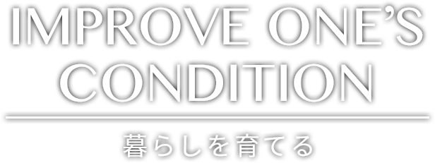 IMPROVE ONE'S CONDITION 暮らしを育てる